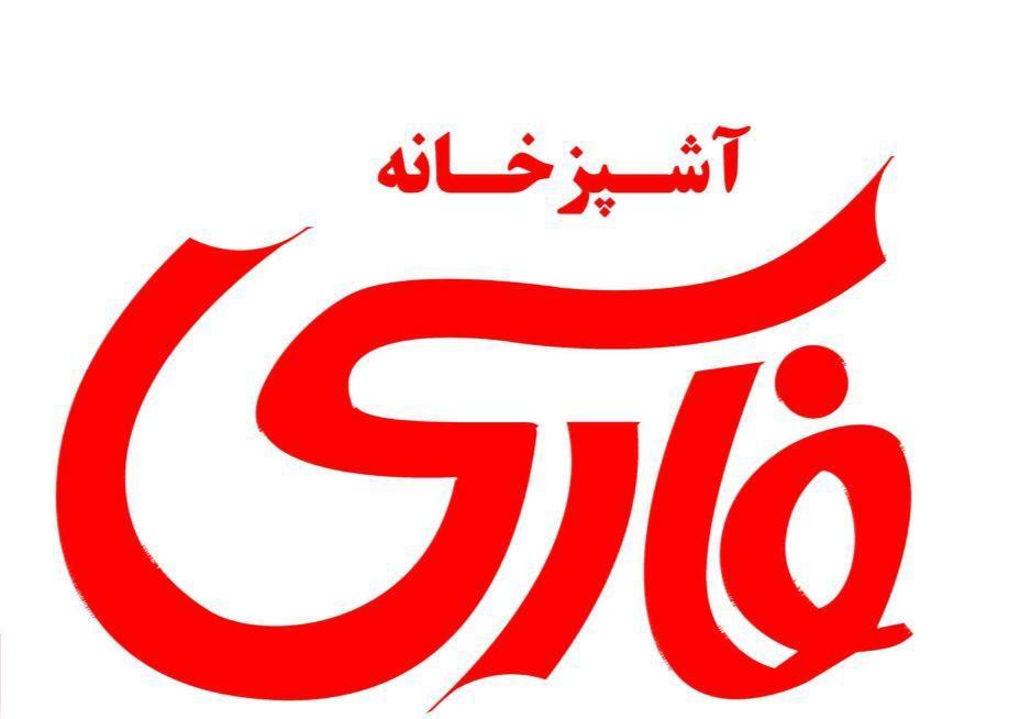 آشپزخانه فارسی